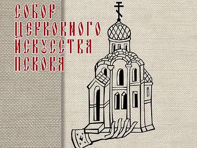 Более 50 художников примут участие в выставке «Собор церковного искусства Пскова»