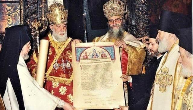 Томос Грузинской Православной Церкви