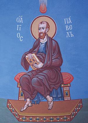 Апостол Павел. Роспись протоиерея Николая Чернышева