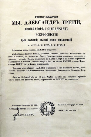 Манифест о принятии православия