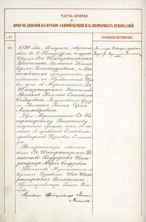 1891. Метрическая запись о присоединении Елизаветы Федоровны к православию