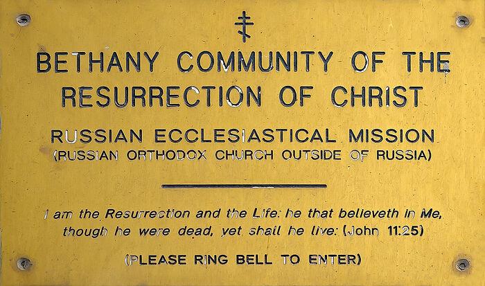 Табличка у входа на территорию русского подворья в Вифании