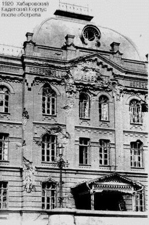 Кадетский корпус после обстрела японцами в 1920 г.