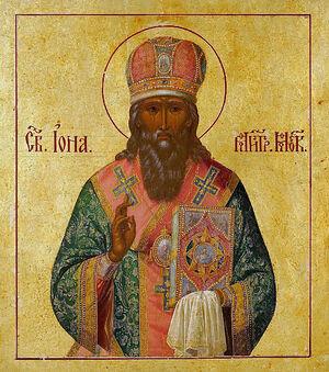 Митрополит Московский Иона