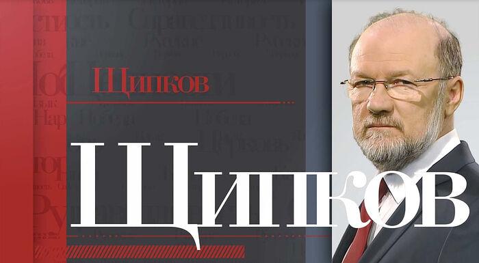 Александр Щипков: Корни идей солидарности и справедливости находятся в христианстве, а не в марксизме