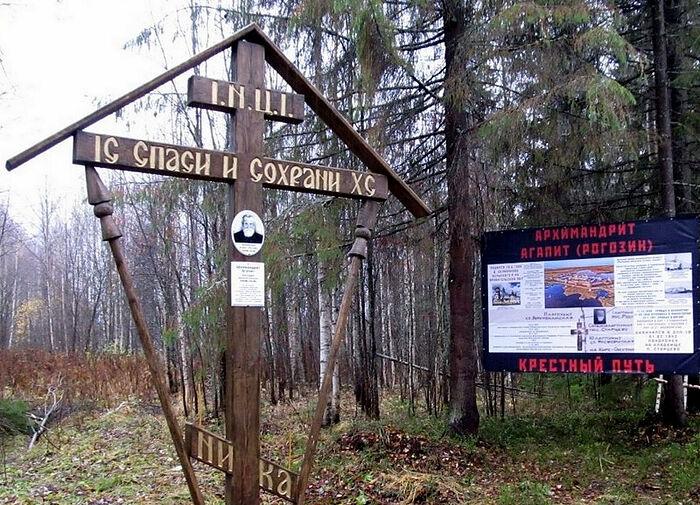 В Кировской области открыт музей подвига и исповедничества в ХХ веке на земле Верхнекамья