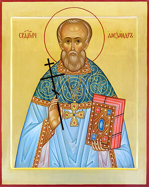 Икона священномученика Александра Буравцева