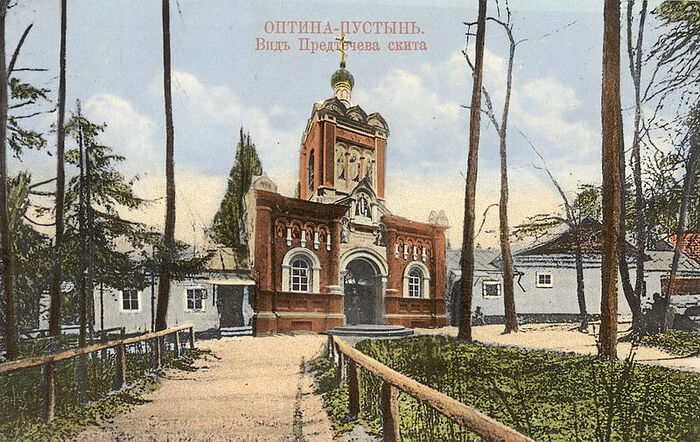Entrance to the Skete of St. John the Forerunner, Optina. Archival photo: Optina.ru.