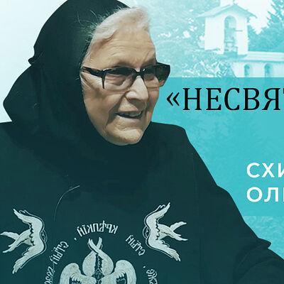 Схимонахиня Ольга (Диаконова) о пути к Богу и архимандрите Ермогене, в схиме Тихоне, (Муртазове)