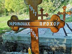 Hieromonk Prohor of Montenegro's Cetinje Monastery reposes in the Lord
