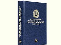 Πραγματοποιήθηκε στο Κίεβο η παρουσίαση της εκδόσεως «Η επανένωση της Μητροπόλεως Κιέβου με τη Ρωσική Ορθόδοξη Εκκλησία. 1678-1686. Μελέτες και έγγραφα»