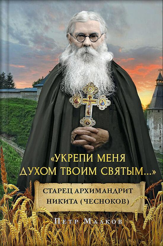 Петр Малков. Укрепи меня Духом Твоим Святым
