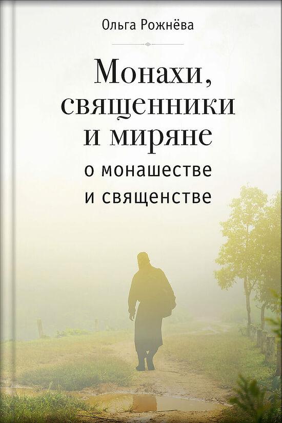 Ольга Рожнева. Монахи, священники и миряне о монашестве и священстве