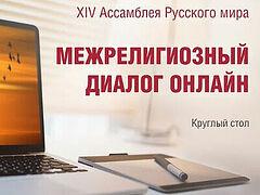 В рамках XIV Ассамблеи Русского мира прошел круглый стол «Межрелигиозный диалог онлайн»