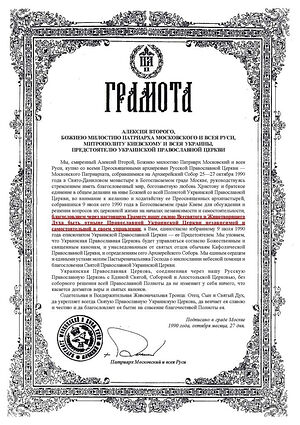 The gramota of His Holiness Patriarch Alexiy II granting independent governance to the Ukrainian Orthodox Church