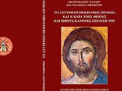 Иерарх Кипрской Церкви издал книгу об украинском церковном вопросе