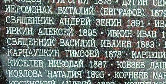 Имя священника Василия Ивлиева в Саду памяти Бутовского полигона