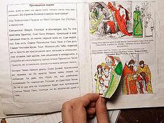 Дети на литургии: Как объяснить детям литургию