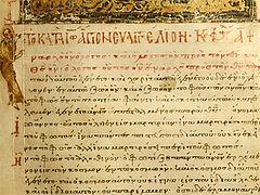 Лекция 6. Священное Писание: история, экзегетика (ВИДЕО)