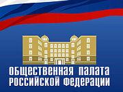 В Общественной палате Российской Федерации прошел круглый стол «Право на свободу убеждений и права верующих: как найти баланс»