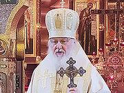 Патриарх Кирилл: Единодушие есть Божий дар