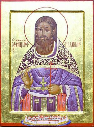 Holy Hieromartyr Vladimir, icon.