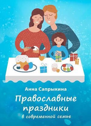 Анна Сапрыкина. Православные праздники в современной семье.