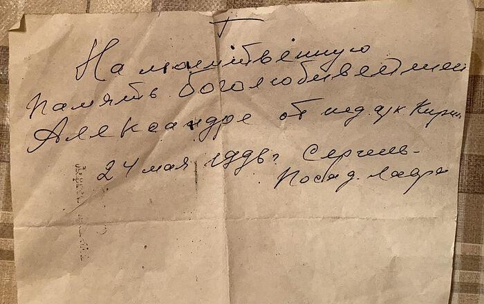 Записочка от отца Кирилла (Павлова)