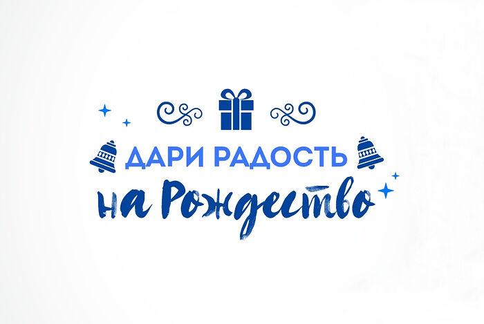 Православная служба помощи «Милосердие» проводит акцию «Дари радость на Рождество»