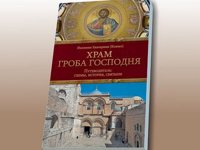 РДМ выпустила путеводитель по Храму Гроба Господня