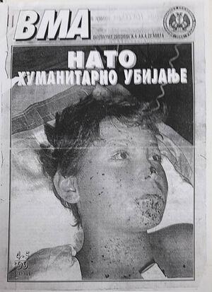 Сербский ученик из Врбовца пострадавший при бомбардировках НАТО