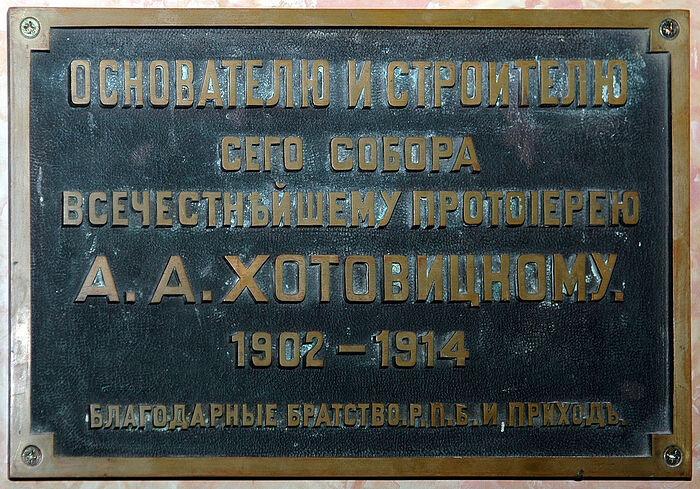 Мемориальная доска в память священномученика протопресвитера Александра Хотовицкого, основателя и строителя Свято-Николаевского собора в Нью-Йорке