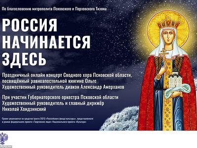 27 декабря состоится онлайн трансляция концерта Сводного хора Псковской области «Россия начинается здесь»