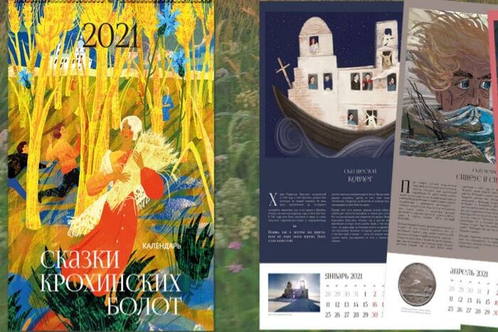 """Так будет выглядеть календарь """"Сказки Крохинских болот"""". Фото: krokhino.ru"""