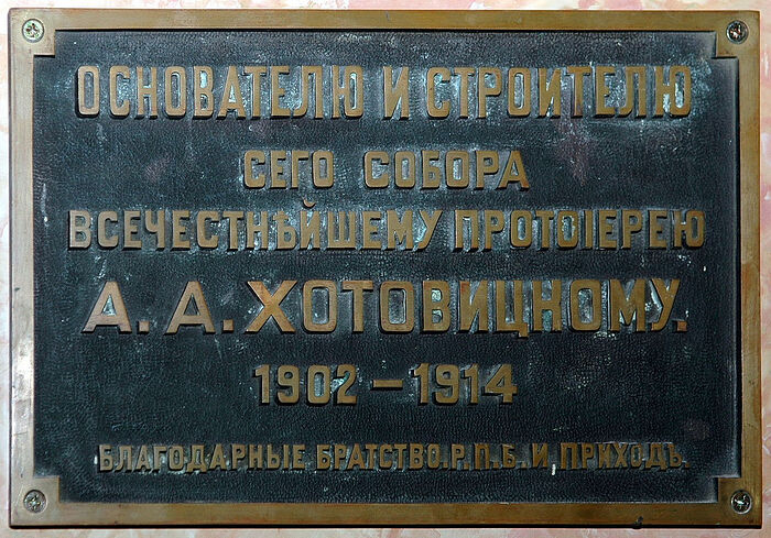 A memorial plaque in memory of Hieromartyr Alexander Hotovitsky, the founder and builder of St. Nicholas Cathedral in New York