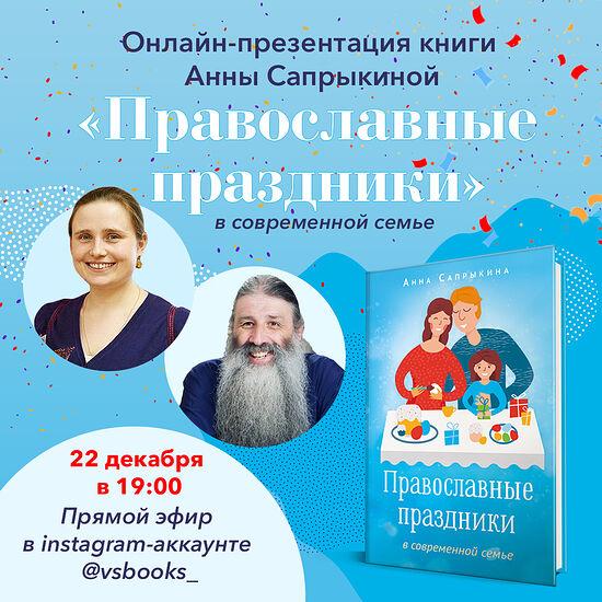Издательство «Вольный Странник» приглашает на онлайн-презентацию книги Анны Сапрыкиной «Православные праздники в современной семье»