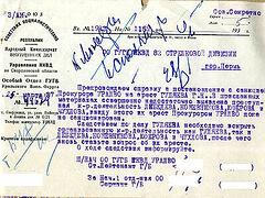 Как в НКВД разрабатывали методологию «большого террора»