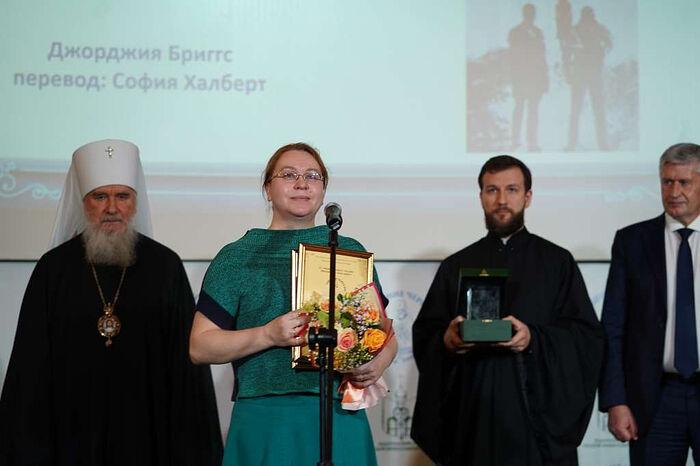 Переводчик книги София Халберт на торжественной церемонии вручения наград