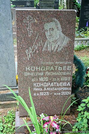 Могила Вячеслава Кондратьева