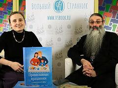 «Православные праздники в современной семье»