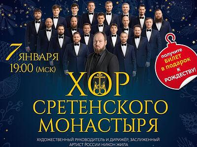 7 января состоится онлайн-концерт Хора Сретенского монастыря