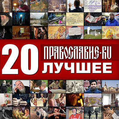 Православие.Ru'2020: лучшее