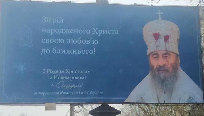 Κακούργοι έβαψαν με κόκκινη μπογιά στη διαφημιστική πινακίδα στο Τσερνοβτσί το πρόσωπο του Μητροπολίτη Ονουφρίου. Φωτογραφία: facebook.com/orthobuk