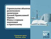 Вышел сборник «Строительство объектов религиозного назначения. Этапы и порядок подготовки к строительству»