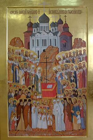 The Synaxis of New Martyrs and Confessors of the Russian Church.