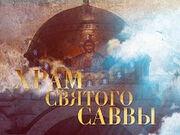 Документальный фильм о соборе святого Саввы в Белграде будет показан по российскому и сербскому телевидению