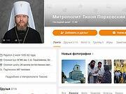 Заблокируем фейковую страницу митрополита Тихона в «Одноклассниках», через которую мошенники собирают деньги!