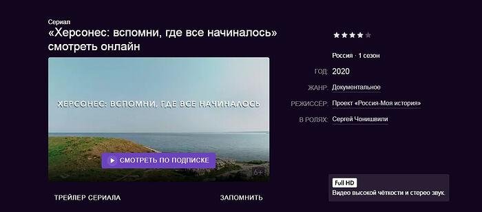 «Механика революций» и другие фильмы «Россия-Моя история» появились в мультимедийном сервисе Okko