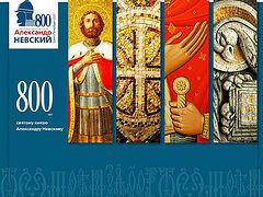 При участии Санкт-Петербургской епархии создан сайт, посвященный празднованию 800-летия благоверного князя Александра Невского