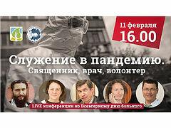 Департамент здравоохранения г. Москвы проведет онлайн-конференцию, приуроченную к Всемирному дню больного